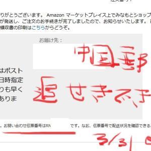 【中国郵政】追跡番号で追跡できない?マスクAmazonチャイナポスト