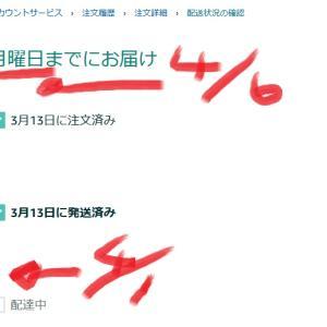 【マスク】アマゾン通販3月13日に中国郵政追跡できない4月1日も