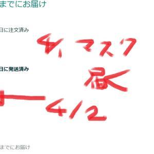 【マスク在庫ありAmazon】中国からチャイナポストいつ届く?何日