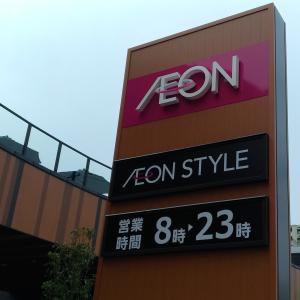 【イオンスタイル海老江】大阪福島にオープン野田阪神から歩いても