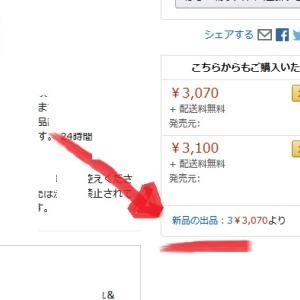 【アマゾン】中国から発送?マスク注文で気に確認する方法は?