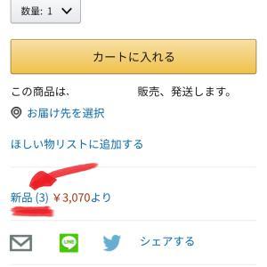 【アマゾン】中国から発送?マスク注文で気に確認する方法スマホ