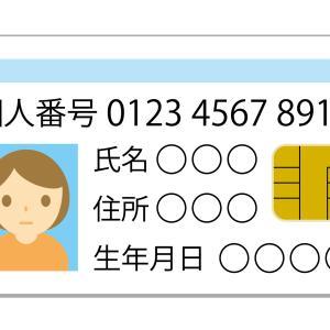 【10万円給付】どうやって受け取るマイナンバーカードまだない