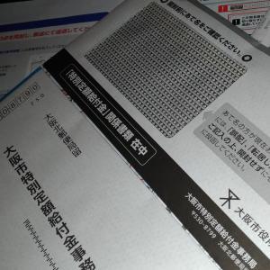 【10万円給付申請書】大阪市在住すぐに郵送で申請ポストに投函