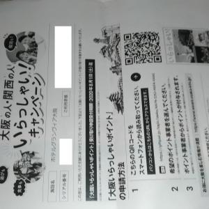 【大阪いらっしゃいポイント】大阪観光キャンペーン実際に受け取り