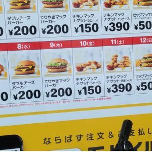 【マクドナルドお得メニュー】大阪十三7月12日までオープニング