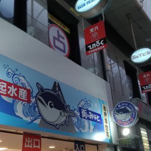 【寿司】大阪天満人気テイクアウト専門店「大起水産」オープン記念