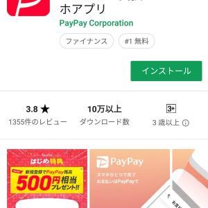 【PayPay】チャージ方法「銀行口座」登録してみるペイペイジャンボ
