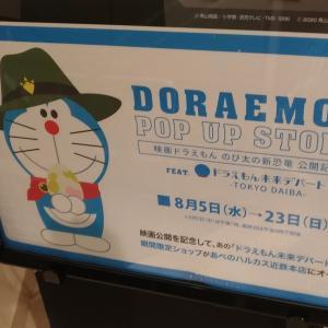 【ドラえもん映画】グッズも?大阪期間限定ドラえもん未来デパート