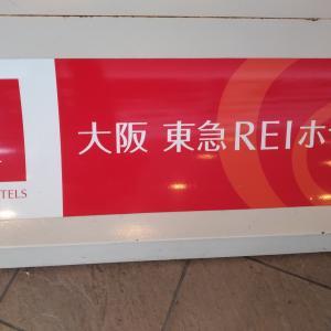 【大阪ホテル】朝食ビュッフェ再開?9月18日大阪東急REIホテルに