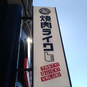 【焼肉ライク】一人焼き肉おすすめ大阪天満お昼ご飯に食べてきた