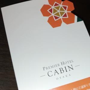 【プレミアホテルCABIN】大阪ホテル部屋レビュー写真画像も紹介