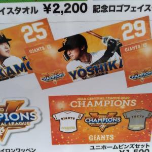 【ジャイアンツ】グッズ京セラドーム日本シリーズ2連敗?プロ野球