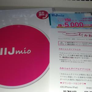 【格安SIM】キャンペーン「IIJmio」乗り換えおすすめ1年もお得