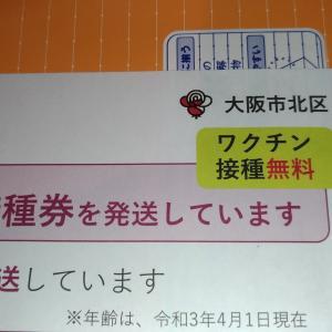【ワクチン予約できない?】大阪市「コロナワクチンナビ」サイト