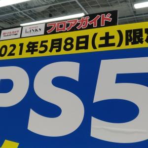 【プレステ5】PS5定価販売「ヨドバシ」大阪梅田で5月8日に