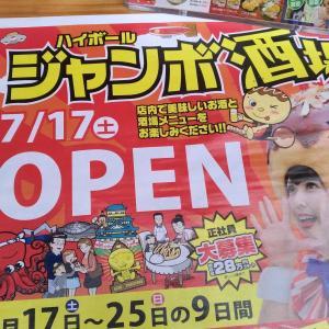 【大阪天満】新規オープンたこ焼きお好み焼き「ジャンボ酒場」