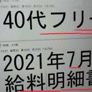 【40代フリーター】給料明細「2021年7月」アルバイト中年いくら?