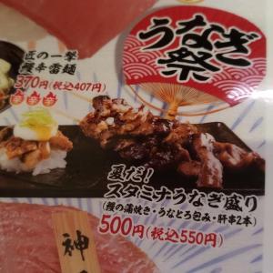 【スシロー】うなぎランチ鰻の蒲焼きうなとろ包み肝串2本おすすめ