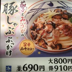 【丸亀製麺メニュー】茄子とみょうがの豚しゃぶぶっかけ