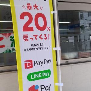 【PayPayペイペイ】残高使い切る方法チャージでぴったりにする