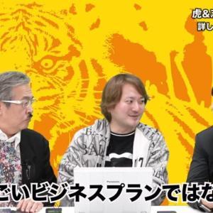 令和の虎ニュース 12/8