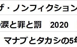 ザ・ノンフィクション  母の涙と罪と罰 2020 前編 ~元ヤクザ マナブとタカシの5年~   の感想