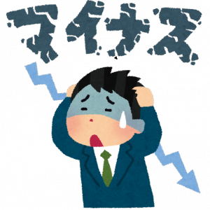イケハヤ仮想通貨暴落騒動