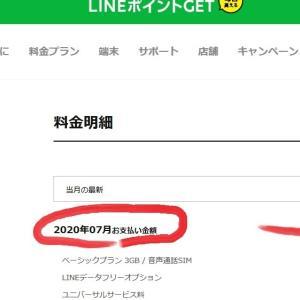 【LINEモバイル】スマホ料金確認格安SIMって毎月いくら?7月分