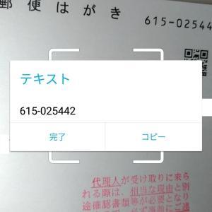 【QRコード読み取り】できない?スマホで数字テキスト正しくない