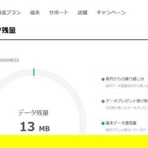 【スマホ】使いすぎ8月22日LINEモバイルデータ使用量を確認
