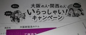 【ペイペイ】ポイント付与?大阪いらっしゃいキャンペーン9月20日に