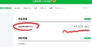 【LINEモバイル料金】いくら?レビュー料金プラン3GB2020年10月