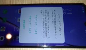 【OPPOスマホ】アップデート通知が画面に?OPPOA52020レビュー