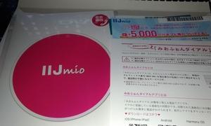 【格安SIM】キャンペーン比較「料金」IIJmioとmineo実際の金額