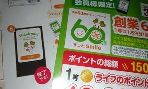 【アプリ】現金チャージ「ライフ」電子マネーで買い物したい