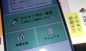 【LINE予約】ワクチン接種セキュリティ大丈夫?2021年5月