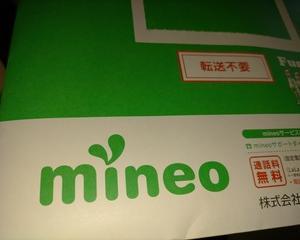 【データフリー?】格安SIM「mineo」マイネオ実際に使ってみて