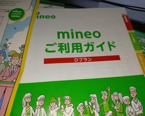 【mineo料金確認】キャンペーン期間終了マイピタ5GBいくらに?