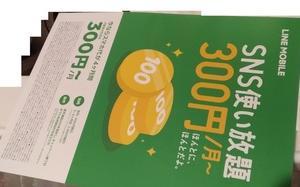 【LINEモバイル料金】実際支払い金額は?300円キャンペーン9月