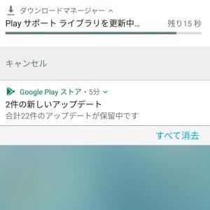 【スマホアプリ】ダウンロード?Playサポートライブラリを