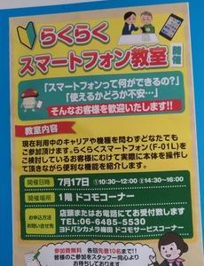 【スマホ使い方初心者】スマートフォン教室開催大阪梅田ヨドバシ