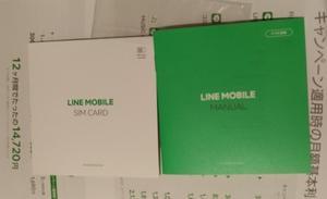 【IP電話アプリ】LINEなどエレベーターで気になったのでスマホ