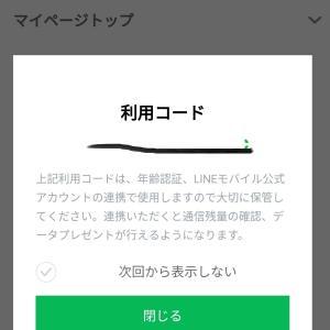 【LINEモバイル】利用コードいつ使う?どの場面で利用する?