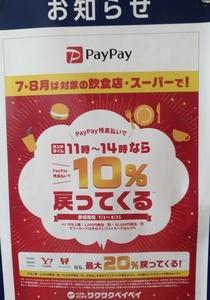 【スマホ決済キャンペーン】ライフでPayPay支払いでお得になる?