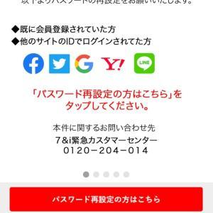【セブンイレブンアプリ】パスワード再設定7月31日スマホログイン