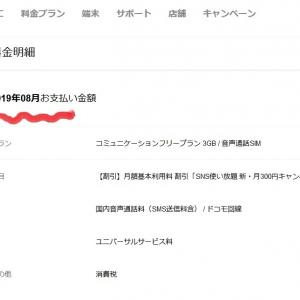 【LINEモバイル料金】支払いいくら?300円キャンペーン本当は?