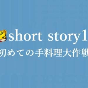 🐯short story1〜初めての手料理大作戦〜