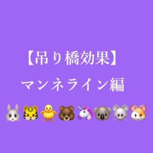 💜k-popアイドルと【吊り橋効果】で恋愛に発展するか〜マンネライン編