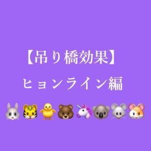 💜k-popアイドルと【吊り橋効果】で恋愛に発展するか~ヒョンライン編